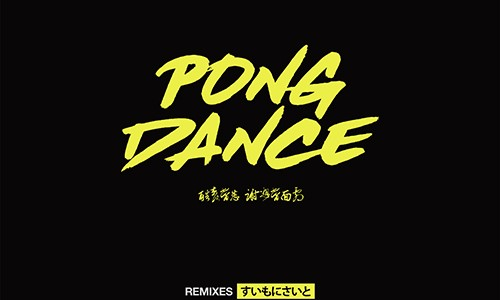 "Vigiland – ""Pong Dance"" (Remixes)"