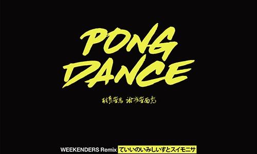 "Premiere: Vigiland – ""Pong Dance"" (Weekenders Remix)"
